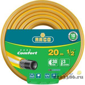 """RACO COMFORT 1/2"""", 20 м, 30 атм, трёхслойный поливочный шланг, армированный"""