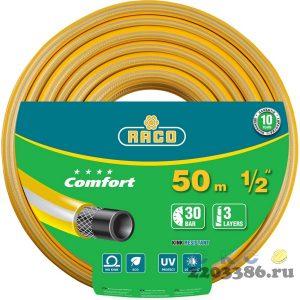 """RACO COMFORT 1/2"""", 50 м, 30 атм, трёхслойный поливочный шланг, армированный"""