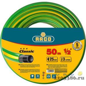"""RACO CLASSIC 1/2"""", 50 м, 25 атм, трёхслойный поливочный шланг, армированный"""