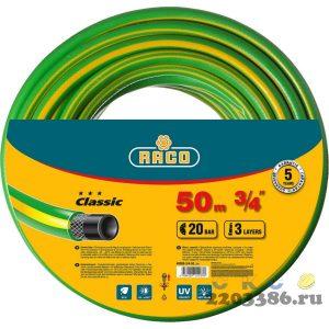 """RACO CLASSIC 3/4"""", 50 м, 20 атм, трёхслойный поливочный шланг, армированный"""