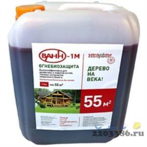 Огнебиозащита ВАНН-1М (11кг) для древесины и изделий из неё, тканных материалов, ковролина и бумаги. Расход 11 кг. на 55 м2