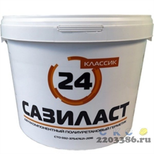 Герметик Сазиласт-24 Классик 16,5 кг белый