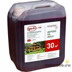 Огнебиозащита ВАНН-1М (6кг) для древесины и изделий из неё, тканных материалов, ковролина и бумаги. Расход 6 кг. на 30 м2