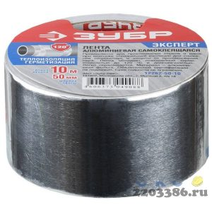 Алюминиевая лента, ЗУБР Профессионал 12262-50-10, до 120 °С, 60мкм, 50мм х 10м