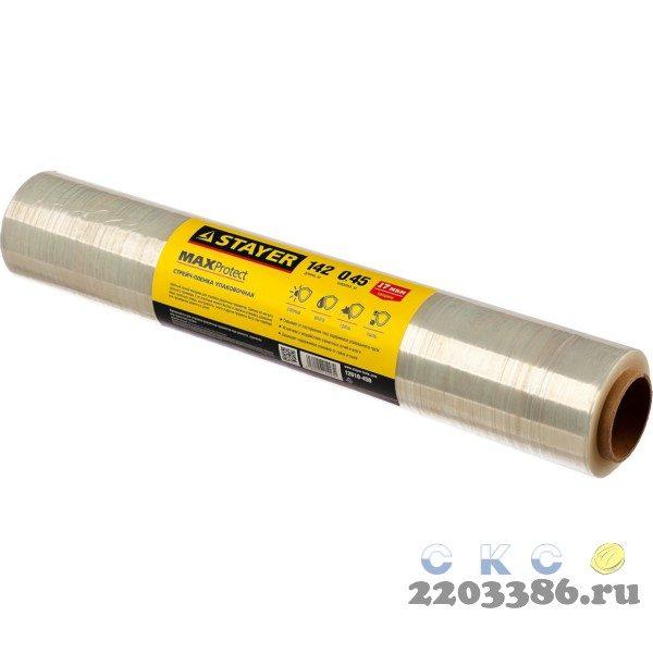 """Стрейч-пленка """"MAXProtect"""" упаковочная, ручная, 17мкм, 0,45 х 142 м, STAYER"""