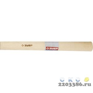 ЗУБР Рукоятка №3 для молотков 600 г, 800 г, 1000 г, деревянная