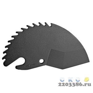 Режущий элемент ножниц GX-900 для пластиковых труб арт. 23410-42, KRAFTOOL