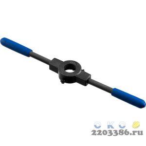 ЗУБР 20мм, для M3-M6, Плашкодержатель со стопорными винтами, сталь 45