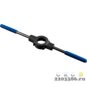 ЗУБР 30мм, для M10, Плашкодержатель со стопорными винтами, сталь 45