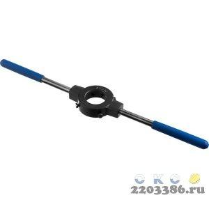 ЗУБР 45мм, для M16-M20, G1/2, Плашкодержатель со стопорными винтами, сталь 45