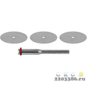 STAYER d=20 мм, круг отрезной из нержавеющей стали, по дереву и пластику, с оправкой, 3шт
