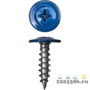 Саморезы ПШМ для листового металла, 25 х 4.2 мм, 400 шт, RAL-5005 синий насыщенный, ЗУБР