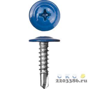 Саморезы ПШМ-С со сверлом для листового металла, 19 х 4.2 мм, 450 шт, RAL-5005 синий насыщенный, ЗУБР
