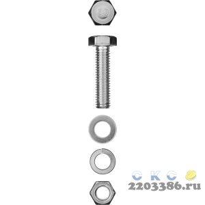 Болт (DIN933) в комплекте с гайкой (DIN934), шайбой (DIN125), шайбой пруж. (DIN127), M10x30мм, 3шт, ЗУБР 4-303436-10-030