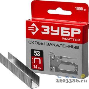 ЗУБР 14 мм скобы для степлера тонкие тип 53, 1000 шт