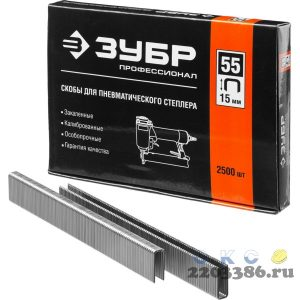 ЗУБР 15 мм скобы для степлера тонкие, широкие тип 55, 2500 шт