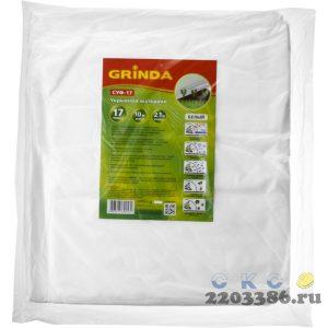 Укрывной материал GRINDA, СУФ-17, белый, фасованый, ширина - 2,1м, длина - 10м