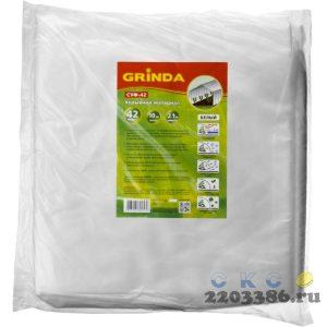 Укрывной материал GRINDA, СУФ-42, белый, фасованый, ширина - 2,1м, длина - 10м