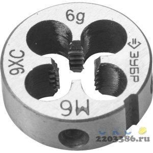 ЗУБР М6x1.0мм, плашка, сталь 9ХС, круглая ручная