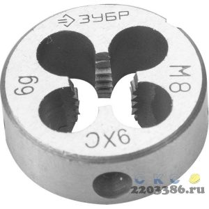 ЗУБР М8x1.25мм, плашка, сталь 9ХС, круглая ручная