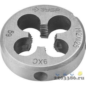 ЗУБР М12x1.25мм, плашка, сталь 9ХС, круглая ручная