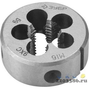 ЗУБР М16x2.0мм, плашка, сталь 9ХС, круглая ручная