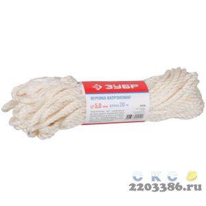 Веревка ЗУБР капроновая, d=5,0 мм, 20 м, 270 кгс, 9 ктекс