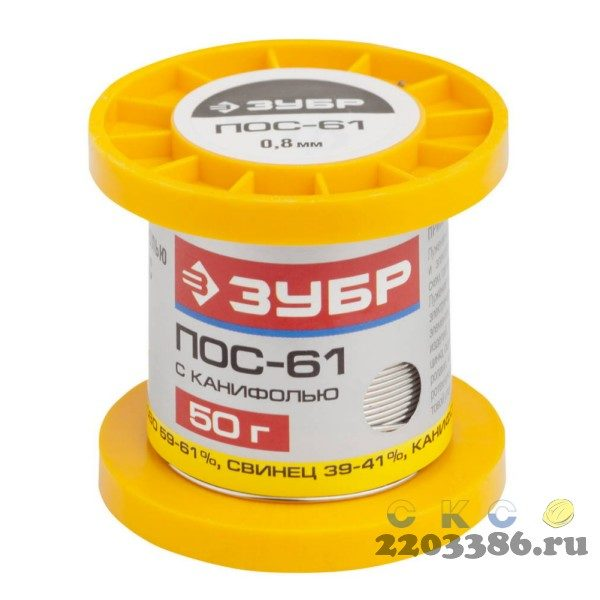 Припой ЗУБР, ПОС 61, трубка с канифолью, 50г, 0,8мм