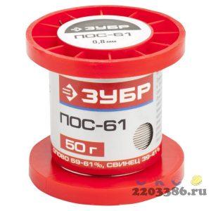 Припой ЗУБР, ПОС 61, проволока, 50г, 0,8мм