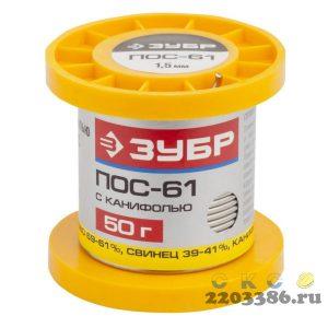 Припой ЗУБР, ПОС 61, трубка с канифолью, 50г, 1,5мм