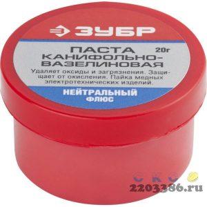 Паста ЗУБР паяльная канифольно-вазелиновая, пластиковая банка, 20гр