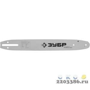 """Шина для бензопил, ЗУБР 70201-35, тип 1, шаг 3/8"""", паз 0,050"""", длина 14"""" (35 см)"""