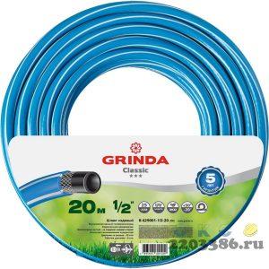 """GRINDA CLASSIC 1/2"""", 20 м, 25 атм, трёхслойный поливочный шланг, армированный"""