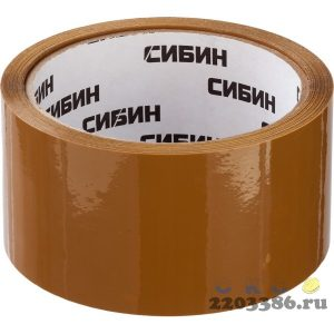 Клейкая лента, СИБИН 12057-50-50, коричневая, 48мм х 50м