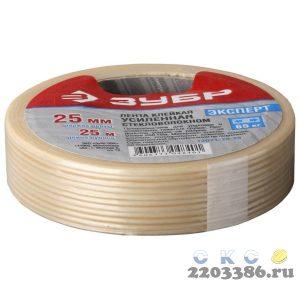 Клейкая лента, ЗУБР Эксперт 12071-25-50, однонаправленная, усиленная стекловолокном, 25мм х 50м