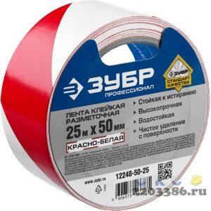 Разметочная клейкая лента, ЗУБР Профессионал 12248-50-25, цвет красно-белый, 50мм х 25м