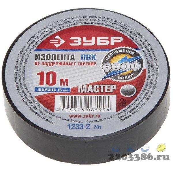 Изолента, ЗУБР Мастер 1233-2, ПВХ, не поддерживающая горение, 6000 В, 15мм х 10м, черная