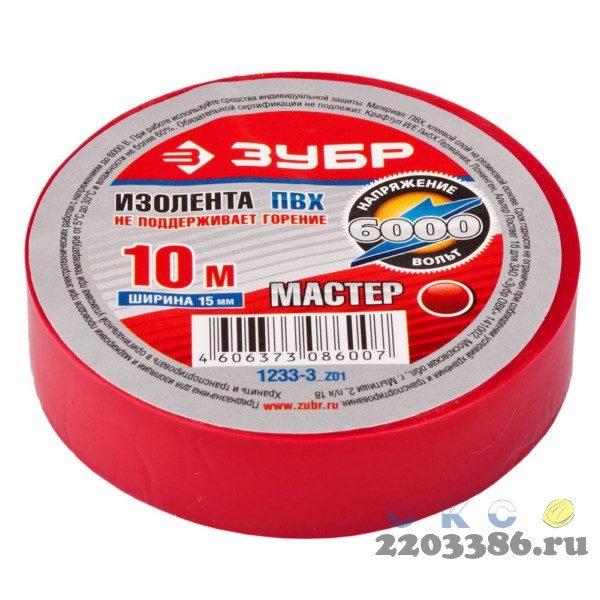 Изолента, ЗУБР Мастер 1233-3, ПВХ, не поддерживающая горение, 6000 В, 15мм х 10м, красная