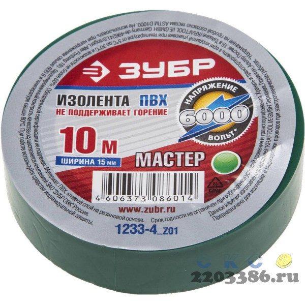 Изолента, ЗУБР Мастер 1233-4, ПВХ, не поддерживающая горение, 6000 В, 15мм х 10м, зеленая