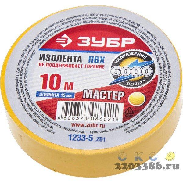 Изолента, ЗУБР Мастер 1233-5, ПВХ, не поддерживающая горение, 6000 В, 15мм х 10м, желтая
