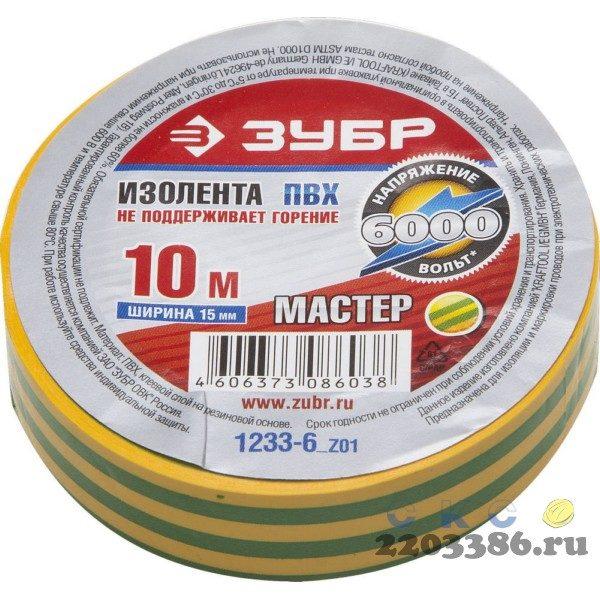 Изолента, ЗУБР Мастер 1233-6, ПВХ, не поддерживающая горение, 6000 В, 15мм х 10м, желто-зеленая
