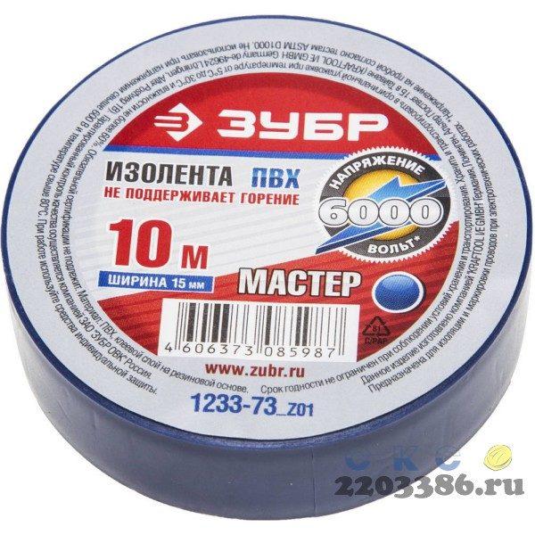 Изолента, ЗУБР Мастер 1233-73, ПВХ, не поддерживающая горение, 6000 В, 15мм х 10м, синяя