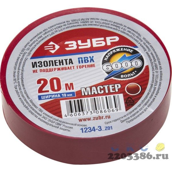 Изолента, ЗУБР Мастер 1234-3, ПВХ, не поддерживающая горение, 6000 В, 19мм х 20м, красная