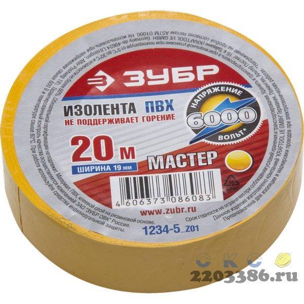 Изолента, ЗУБР Мастер 1234-5, ПВХ, не поддерживающая горение, 6000 В, 19мм х 20м, желтая