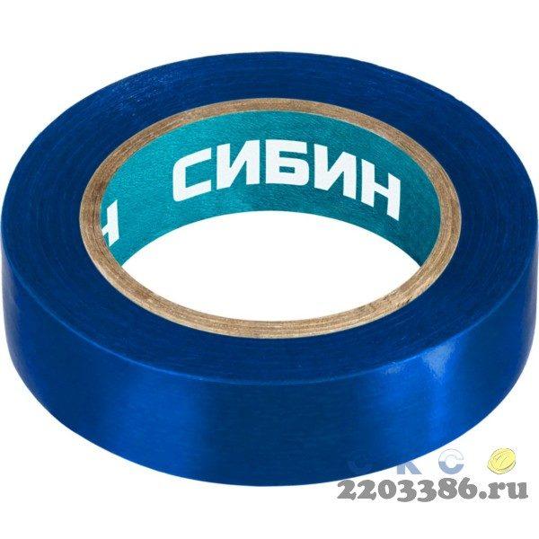 СИБИН синяя изолента ПВХ, 10м х 15мм