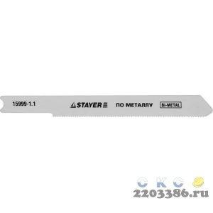 """Полотна STAYER """"PROFI"""", U118GF, для эл/лобзика, Bi-Metall, по металлу (0,5-1,5мм), US-хвост., шаг 1,1мм, 50мм, 3шт"""