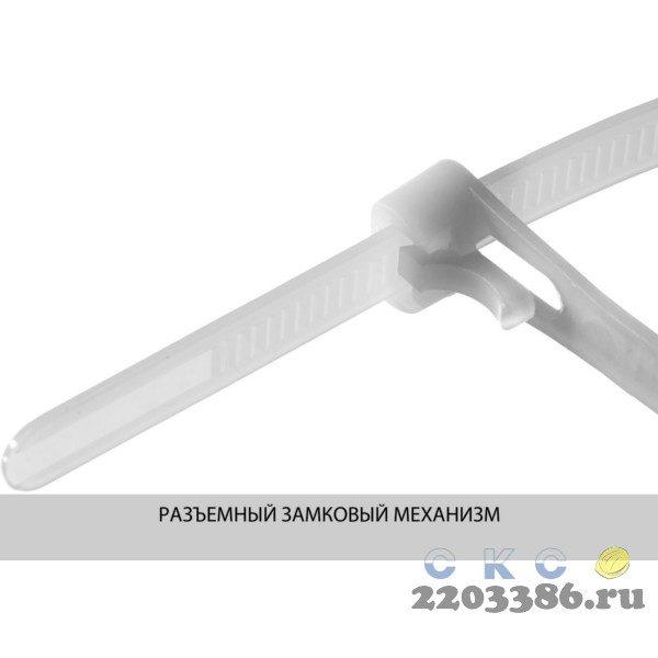 Кабельные стяжки разъемные белые КСР-Б1, 7.5 x 250 мм, 100 шт, нейлоновые, ЗУБР Профессионал