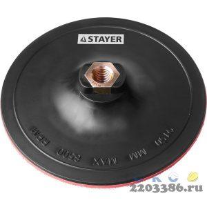 "Тарелка опорная STAYER ""MASTER"" пластиковая для УШМ, на липучке, d=150мм, М14"