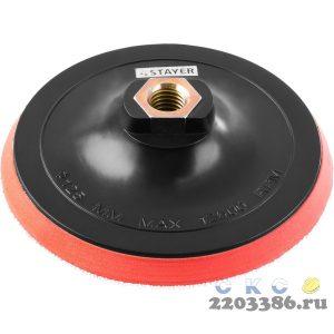 """Тарелка опорная STAYER """"MASTER"""" пластиковая для УШМ на липучке, полиуретановая вставка, d=125 мм, М14"""