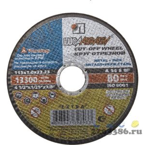 "Круг отрезной абразивный ""Луга"" по металлу для УШМ, 115х1,6х22,2мм"